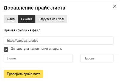 b8eaa39241c5 Выгрузка товаров в Яндекс.Маркет – База знаний Эквида