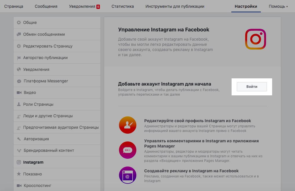 3331f045008b3 Добавление Инстаграм-аккаунта в Фейсбук-настройках