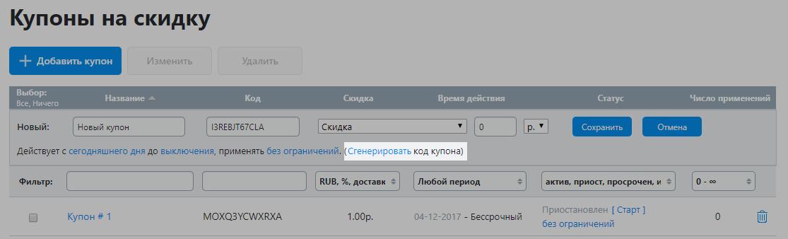 41b32b46c Сгенерировать код купона автоматически