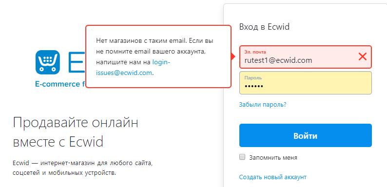 Проблемы со входом в аккаунт – База знаний Эквида