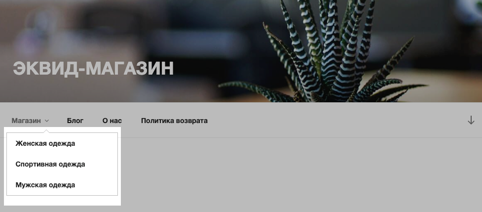 WordPress меню категорий